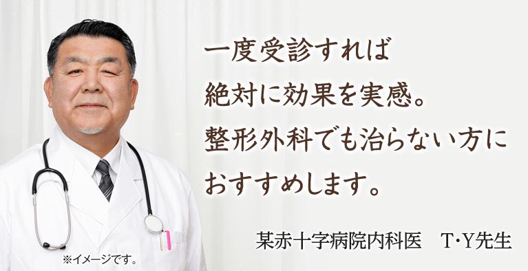 一度受診すれば 絶対に効果を実感。 整形外科でも治らない方に おすすめします。