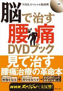 「脳で治す腰痛DVDブック」NHKスペシャル取材班著
